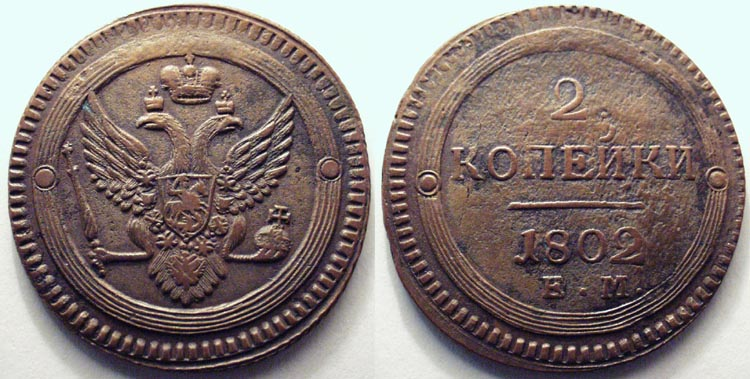 Медные монеты россии 260 гривен